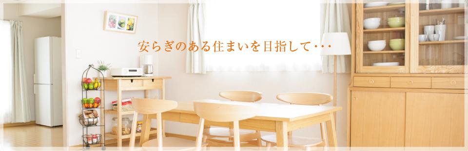 シンセリティ リノベーション 新宿